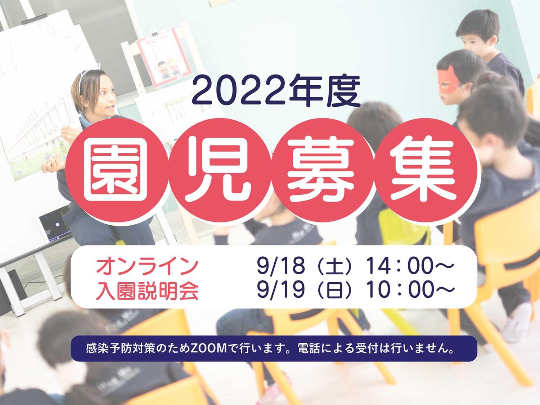 2022年度園児募集要項
